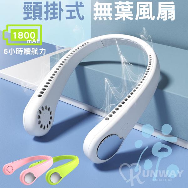 【現貨】頸掛式 無葉風扇 不捲髮 USB 掛脖風扇 懶人風扇 迷你 大風量 運動 隨身清涼扇