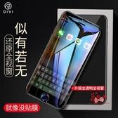 螢幕保護貼 蘋果8鋼化膜iPhone7Plus玻璃全屏覆蓋7手機貼膜p藍光保護水凝七透明 多款可選