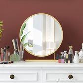化妝鏡女生梳妝鏡子臺式桌面金色臥室北歐桌上ins宿舍小鏡子 千千女鞋