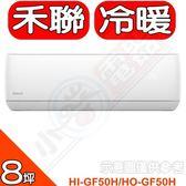 《全省含標準安裝》禾聯【HI-GF50H/HO-GF50H】變頻冷暖分離式冷氣8坪