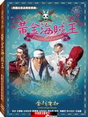 【停看聽音響唱片】【DVD】黃金海賊王