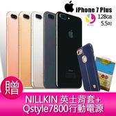 分期0利率 Apple iPhone 7 Plus 128GB  智慧型手機【贈NILLKIN 英士皮革保護殼*1+Qstyle 7800行動電源*1】