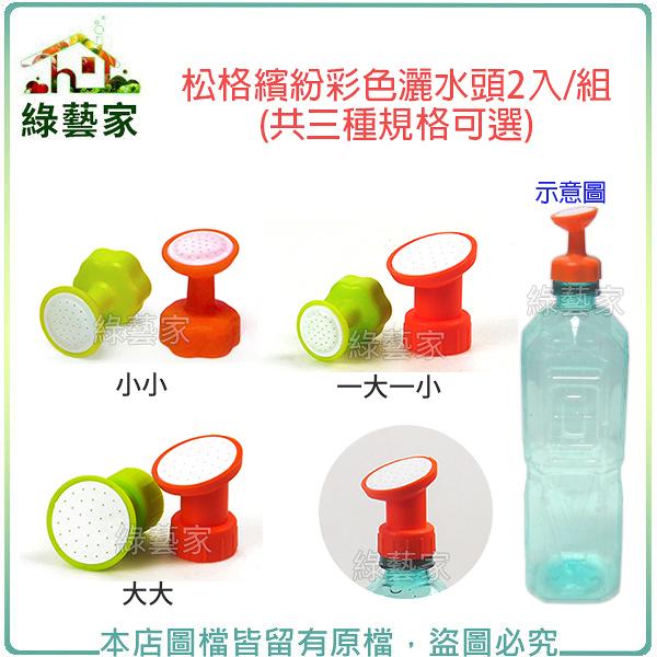 【綠藝家】松格繽紛彩色灑水頭2入/組(共3種可選.寶特瓶專用)