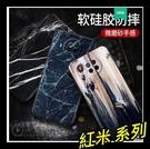 【萌萌噠】Xiaomi 紅米 Note9T (5G) 純色簡約款 仿木紋 大理石彩繪保護殼 超薄全包軟殼 手機殼