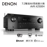 【結帳再折↙+24期0利率】DENON 7.2聲道AV環繞擴大機 AVR-X2500H