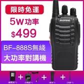 無線電對講機民用50公裏 BF-888S無線大功率戶外手持台通訊設備無線電 送高增益天線【現貨】