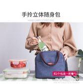 保溫便當包手提包韓國小清新飯盒包保溫袋鋁箔加厚帶飯包飯盒袋子