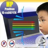 ® Ezstick HP Pavilion 15-cs0071TX 15-cs0073TX 防藍光螢幕貼 抗藍光