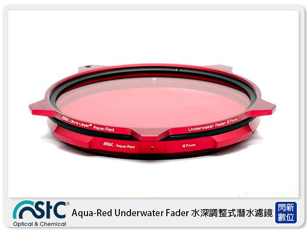 【24期0利率,免運費】 STC Aqua-Red 水深調整式藍水濾鏡 77mm (77,公司貨)