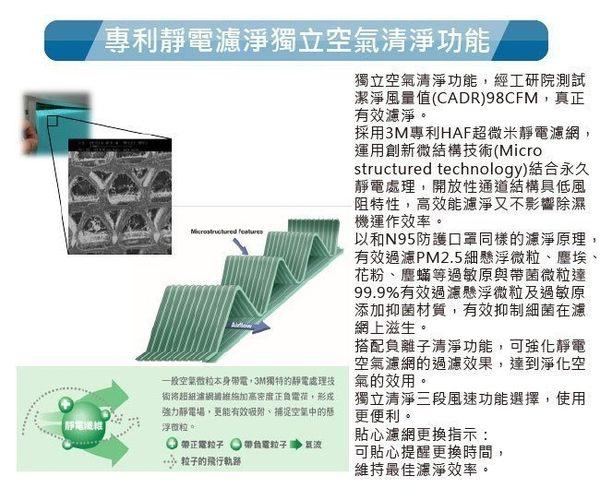 3M 除濕輪式空氣清淨除濕機 FDA90W