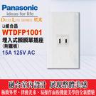 Panasonic 國際牌 WTDFP1001 埋入式單插座附蓋板《HY生活館》