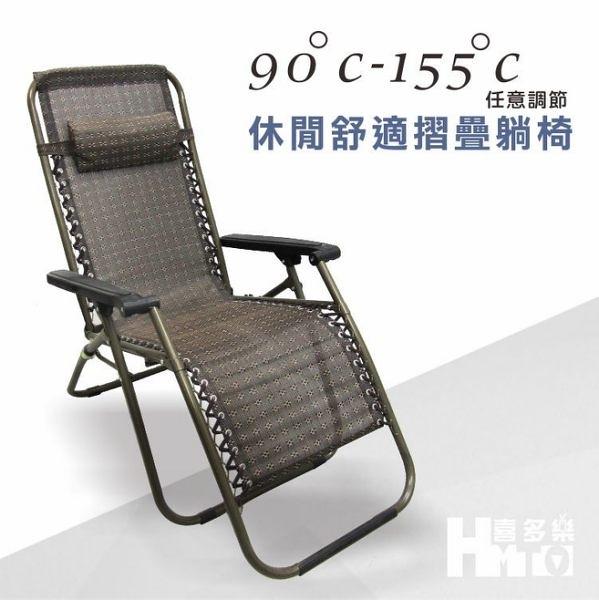 【舒適休閒摺疊躺椅TB-0001】露營出遊方便收納