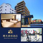【台東】曙光渡假酒店曙光雙人房一泊一食+2張大王賽車券