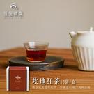 ↘免運↘慢慢藏葉-斯里蘭卡錫蘭紅茶立體茶包15入/盒【坎地產區直送】