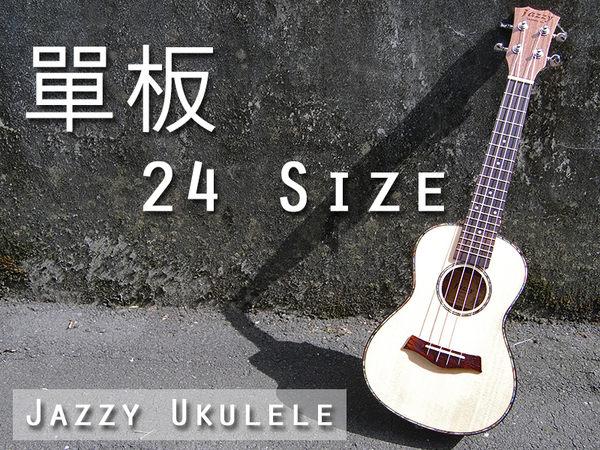 """【奇歌】24吋 """"單板""""雲杉實木 烏克麗麗,送厚棉琴袋+液晶調音器+全配,小吉他"""