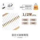『堃邑Oget』1/2W立式固定式碳膜電阻 10Ω、12Ω、15Ω、18Ω 10入/5元 盒裝3000另外報價