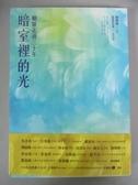 【書寶二手書T8/勵志_IAZ】暗室裡的光-勵馨走過三十年_趙慧琳, 勵馨基金會