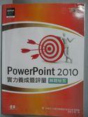 【書寶二手書T3/電腦_XEG】PowerPoint 2010實力養成暨評量解題秘笈_中華民國電腦技能基金會