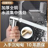 馬桶噴槍水龍頭婦洗器噴頭廁所衛生間水槍伴侶沖洗器家用高壓增壓配件- 快速出貨