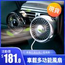 現貨 車載風扇 汽車用空調出風口電風扇12V制冷24v伏 車用風扇【快速出貨】
