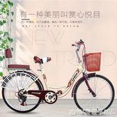 20寸22寸24寸26寸自行車男女式變速女士學生成人淑女公主通勤單車QM   橙子精品