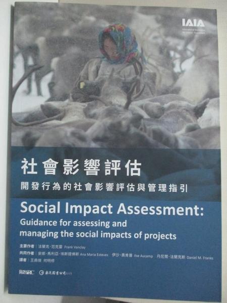 【書寶二手書T1/社會_H6D】社會影響評估:開發行為的社會影響評估與管理指引