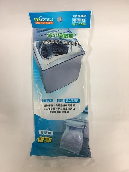 【SAMPO 聲寶】 (2入裝) SL 洗衣機濾網/棉絮過濾網
