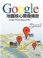 二手書博民逛書店 《Google地圖核心開發揭密:Google Earth/Maps/XML》 R2Y ISBN:9572238825│馬謙