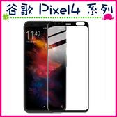 Google Pixel4 XL 滿版9H鋼化玻璃膜 螢幕保護貼 全屏鋼化膜 全覆蓋保護貼 防爆保護膜 黑色 (正面)