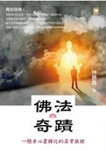佛法奇蹟:一趟身心靈轉化的真實旅程