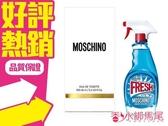 Moschino fresh 小清新 淡香水 50ML 簡單自然◐香水綁馬尾◐