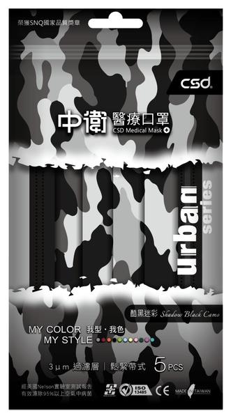 (每人限購5包) 中衛醫療成人口罩酷黑迷彩5片/包 *維康