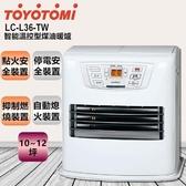 【日本TOYOTOMI】智能溫控型煤油暖爐(白色) LC-L36-TW