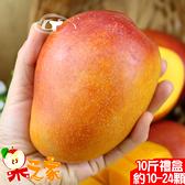 【果之家】屏東枋山愛文芒果10斤(約10-24顆入)