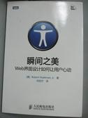 【書寶二手書T1/網路_IKZ】瞬間之美︰Web界面設計如何讓用戶心動_[美]霍克曼,  向怡寧