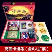 【非主圖款】卡坦島桌游卡牌含海洋聚會游戲