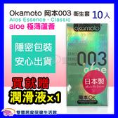 Okamoto 岡本003  蘆薈 保險套 衛生套 10片裝 1盒入