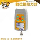 拉壓力測力器  數顯推拉力計 測試器推力計 MET-DFG5 數字測力儀器 壓力計