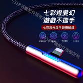 Baseus倍思 七彩流光燈手遊蘋果傳輸線2m Apple快充線 2.4A充電線 數據線 尼龍編織線