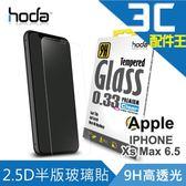 贈小清潔組 HODA APPLE iPhone Xs Max 6.5 2.5D 半版高透光 9H鋼化玻璃保護貼 蘋果