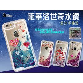 ✔流沙殼 SWAROVSKI施華洛世奇 水鑽 星沙 iPhone 6 PLUS/6s+ 5.5吋 i6+/ip6+/IP6S+ 手機殼 保護殼 硬殼 背蓋