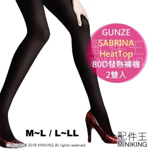 【配件王】現貨 日本 GUNZE 郡是 SABRINA HeatTop 80D 發熱褲襪 絲襪 黑色 2雙入 M~LL