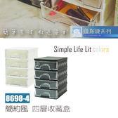 收納盒、置物盒   簡約風四層收納盒8698-4【 佳斯捷JUSKU】文具e指通