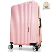 【Sylvain Lefebvre希梵】★New★繽紛馬卡龍系列鋁框旅行箱 行李箱-24吋(粉)