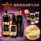Hallmark合瑪克 經典香氛身體全效組【新高橋藥妝】身體乳液+沐浴+洗髮+旅行組