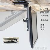 電視支架 折疊電視吊架17-37寸顯示器車載房車吊頂吸頂升降廚房餐廳短支架 有緣生活館