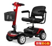 老人代步車四輪電動殘疾人家用雙人小型老年助力電瓶車折疊 小宅女MKS