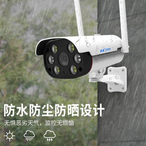 智慧無線wifi手機遠程監控器家用戶外室外高清夜視網路套裝攝像頭 好再來小屋