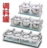 調料盒套裝家用組合裝創意玻璃 架 廚房收納盒不銹鋼調味盒調味罐