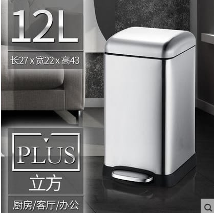 不銹鋼垃圾桶腳踏 家用 大號靜音【新立方Plus 12L】